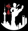 Shanghai Ving Tsun