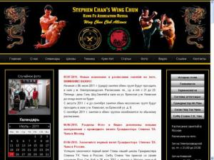 Russian Wing Chun Academy